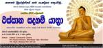 Mahamevnawa Temple Vas Dhamma Talk, Werribee