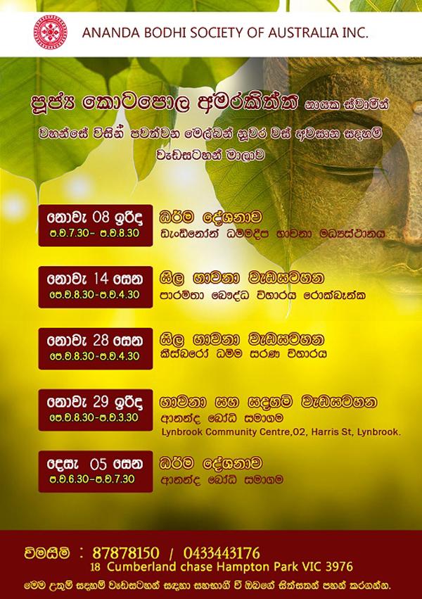 Dhamma Talk