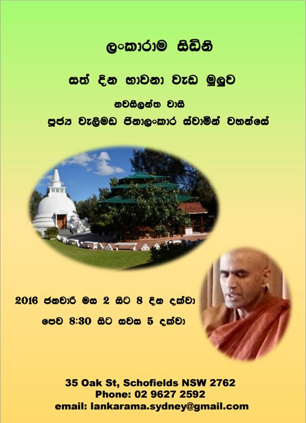 Lankaraama Sydney Meditation Program