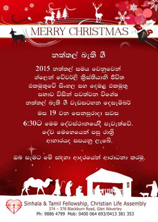 eLanka | Christmas Carols in Tamil and Sinhala - eLanka