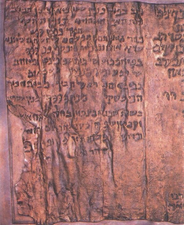 Copper Scroll treasure