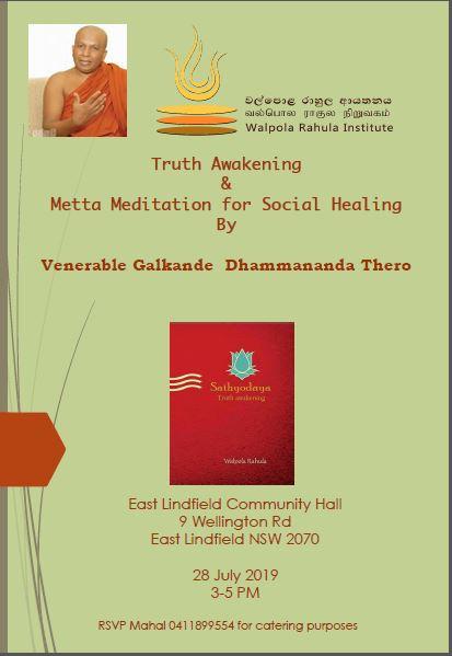 Venerable Galkande Dhammananda Thero