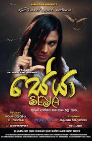 Seya Sinhala movie