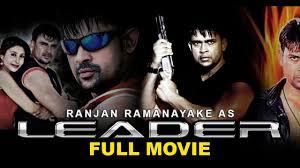 Leader Full Movie (ලීඩර්) – 2009 | Ranjan Ramanayake