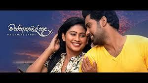 Sinhala Full Movie – Wassanaye Sanda