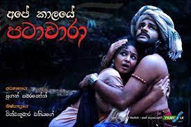 Ape Kaalaye Patachara Sinhala Full Movie