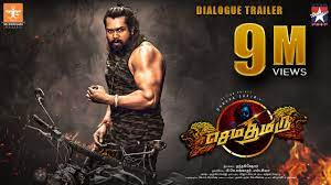 Sema Thimiru Tamil full movie 2021| New Tamil Full Movie