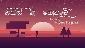 Hithin Ma Nosali (හිතින් මා නොසැලී) Cover By Miyuru Sangeeth