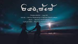 Piyamanne (පියමැන්නේ) – Cover by Harsha Maduranga|Abishek Geethadewa