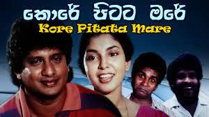 Kore Pitata Mare Sinhala Full Movie | කොරේ පිටට මරේ සිංහල චිත්රපටය | Bandu Samarasinghe