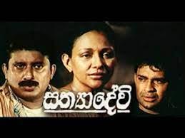 Sathyadevi Sinhala Movie