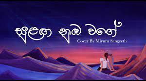 Sulanga Numba Wage (සුළඟ නුඹ වගේ) Cover By Miyuru Sangeeth