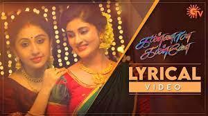 Kannana Kanne – Title Song Video | Lyrical Video | கண்ணான கண்ணே | Tamil Serial Songs | Sun TV