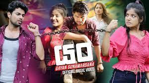 Yan (යං) – Gayan Gunawardana Official Music Video