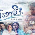 """The Tsunami"""" – Sri Lankan Film ( June 20) - Castle Hill Event Cinemas"""