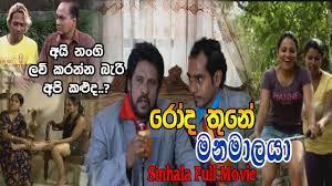Sinhala Full Movie | රෝද තුනේ මනමාලයා | Sinhala Comedy Movie | Tennyson Coorey | Sinhala Movie