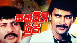 සක්විති රජ | Sakvithi Raja Sinhala Full Movie | Ranjan Ramanayake