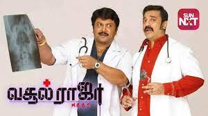 வசூல் ராஜா MBBS   VASOOL RAJA MBBS   Super hit Full Movie   Kamal Haasan   Sneha   Prakash Raj
