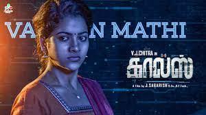 Calls – Tamil Full Movie   4K   V. J. Chitra   Vinodhini   Devadarshini