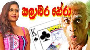 Kalabara Hera – කලාබර හේරා | Full Sinhala Movie | Comedy Movie