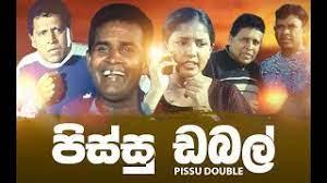 Pissu Double Full Movie | පිස්සු ඩබල් සිංහල චිත්රපටය