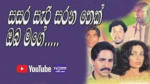 Sasara Sari Sarana Thek Sinhala Movie – සසර සැරි සරණ තෙක් සිංහල චිත්රපටය