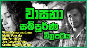 Wasana Sinhala FULL Movie | වාසනා | Sinhala Old Movie
