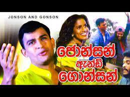 ජොන්සන් සහ ගොන්සන් | Jonson & Gonson Sinhala Full Movie | Ranjan Ramanayake Films