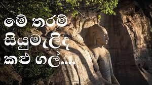 මේ තරම් සියුමැලිද කළු ගල් ගීතය (me tharam siyumalida kalugal song)