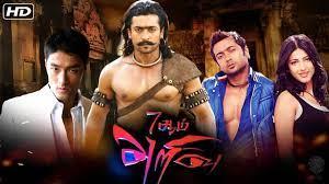 7Aum Arivu Tamil Full Movie