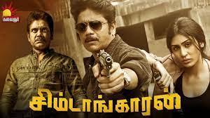 Simtaangaran Tamil Dubbed Full Movie   OFFICER Telugu Movie   Nagarjuna   RGV   Kalaignar TV