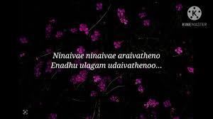 kanave kanave song lyrics ( tamil )   David movie   Anirudh Ravichander